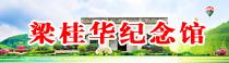 梁桂华纪念馆